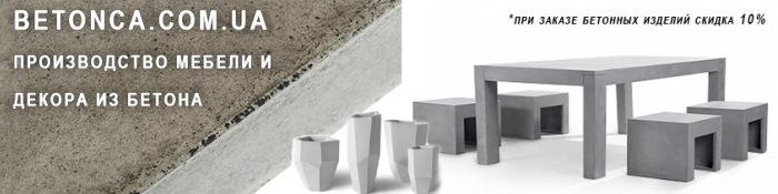 производство мебели из бетона